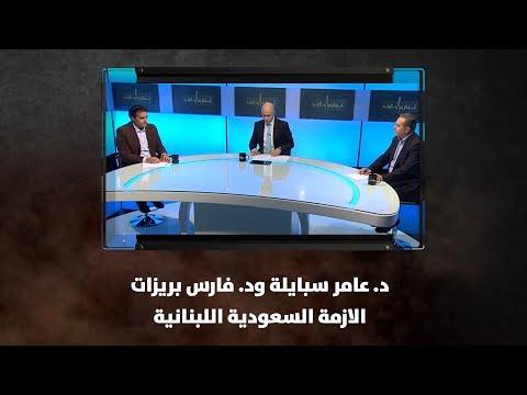 د. عامر سبايلة ود. فارس بريزات - الازمة السعودية اللبنانية - نبض البلد