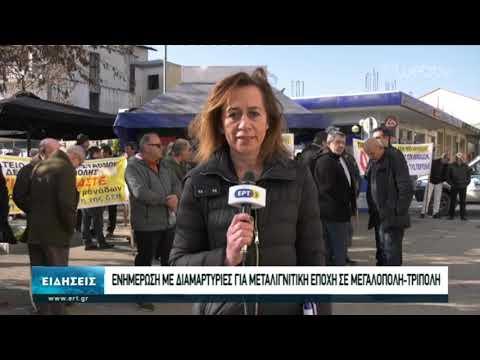 Ενημέρωση με διαμαρτυρίες για μεταλιγνιτική εποχή σε Μεγαλόπολη-Τρίπολη | 23/01/2020 | ΕΡΤ