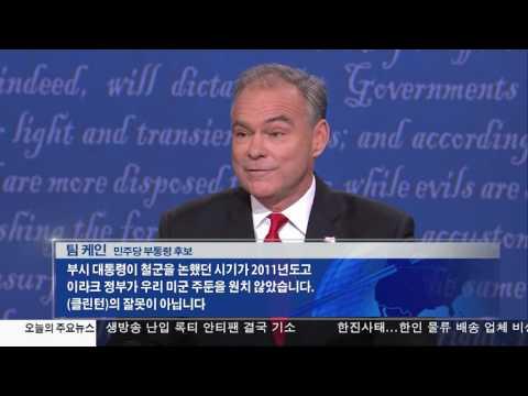 단판승부... 부통령 토론  10.04.16 KBS America News