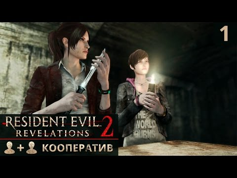 Resident Evil Revelations 2 — Прохождение #1 [Кооператив, PS4] видео
