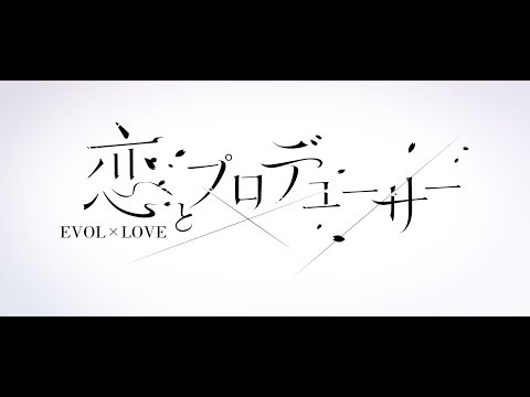 MAPPA Announces Koi to Producer ~EVOL×LOVE~ Anime!