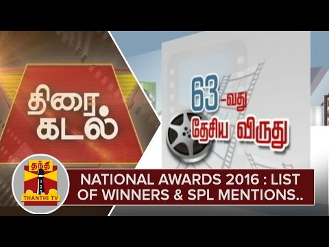 National-Awards-2016-List-of-Winners-and-Special-Mentions-Thirai-Kadal-ThanthI-TV