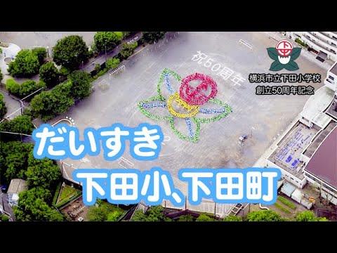 横浜市立下田小学校 創立50周年記念「大好き下田小、下田町」