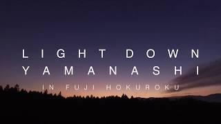 ライトダウンやまなし in 富士北麓 プロモーションムービー / Light Down Yamanashi in Fujihokuroku 2018