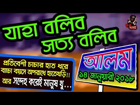 Jaha Bolibo Sotto Bolibo 14 January 2018 | ALAM | যাহা বলিব সত্য বলিব ২৪০