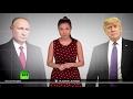 Журналистика предположений: «сенсации» американских СМИ о связях Трампа с Россией
