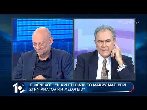 Ο ναύαρχος ε.α Στέλιος Φενέκος στο «10»   04/12/2019   ΕΡΤ