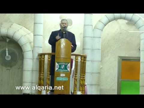 خطبة الجمعه لفضيلة الشيخ عبد الله نمر درويش 4/2/2011