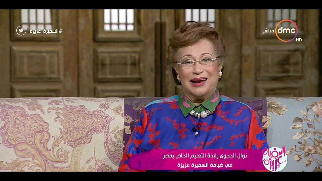 السفيرة عزيزة - د.نوال الدحوي تذكر أهم الأخطاء الخطيرة في فترة التسعينات