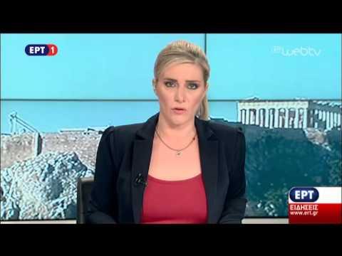 Σύντομο δελτίο ειδήσεων 09:00 από την ΕΡΤ1 – 02/02/2016