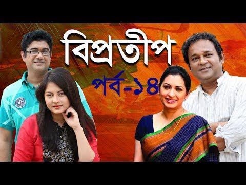 ধারাবাহিক নাটক ''বিপ্রতীপ'' পর্ব-১৪