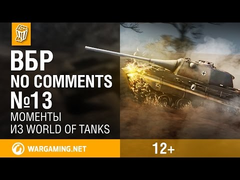 ВБР: No Comments 13. Смешные моменты World of Tanks