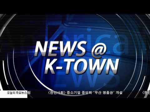 한인사회 소식 5.15.17 KBS America News