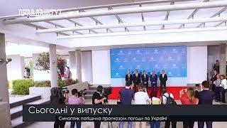Випуск новин на ПравдаТут за 16.10.18 (20:30)