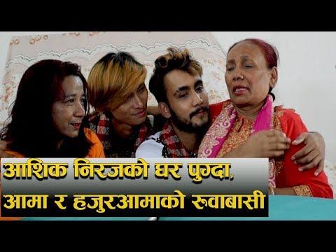आशिक निरजको घरमा पुग्दा आमाको रुवाबासी ||Aashik and Niraj