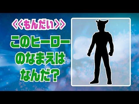 【あそべるムービー】 ウルトラソフビクイズ③ 「ウルトラヒーローをあてよう!」