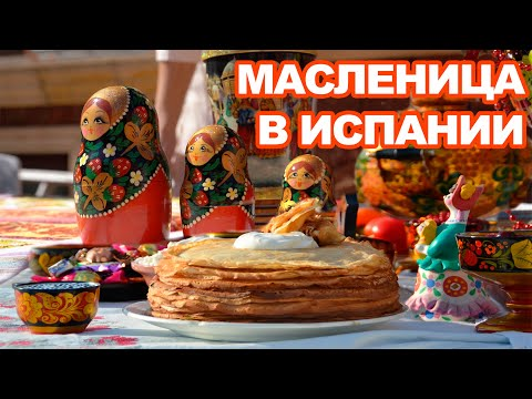 Congratulations on Maslenitsa!/Russian Orthodox Church on Costa Blanca (Altea) in Spain/Holidays
