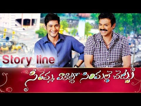 Tollywood Movies - Subscribe - http://goo.gl/F7kT3 For Latest Tollywood Movies Updates Like us on FB@ http://www.facebook.com/adityamusic Follow us on@ http://twitter.com/#!/ad...