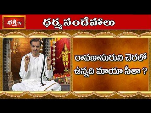 Ravana Imprisoned Maya Sita, Is it Real or Fiction? | Bhakthi TV