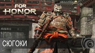 Видео к игре For Honor из публикации: Трейлеры For Honor о сюжете и нескольких классах