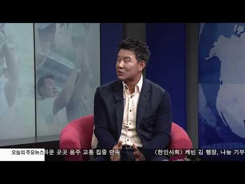 [이슈와 공감]  이형택  후배들이 내 기록 깨줄 것   6.02.17 KBS America News