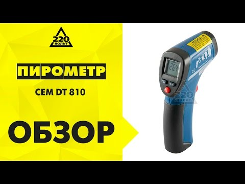 Видео Инфракрасный бесконтактный термометр (пирометр) DT-810