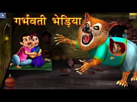 गर्भवती भेड़िया | भूतिया भेड़िया | Horror Stories | Stories in Hindi | Moral Story in Hindi | Kahaniya