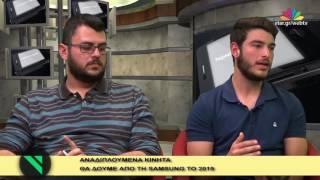 ΤΕΧΝΟΛΟΓΙΑ ΓΙΑ ΟΛΟΥΣ επεισόδιο 6/4/2017