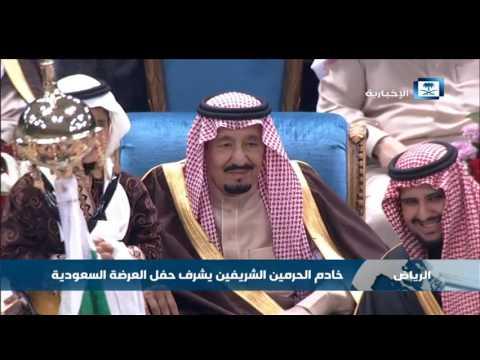 #فيديو :: #خادم_الحرمين_الشريفين يرعى حفل العرضة #السعودية