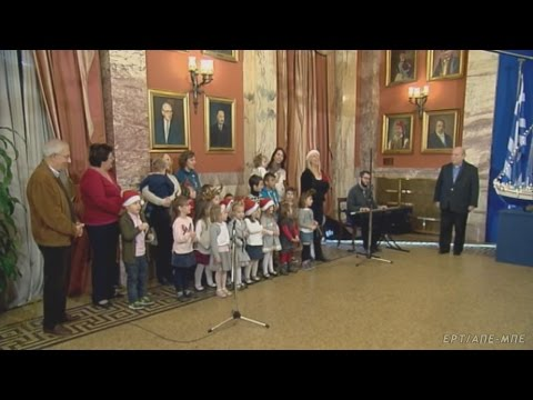 Τα Κάλαντα των Χριστουγέννων στον Πρόεδρο της Βουλής