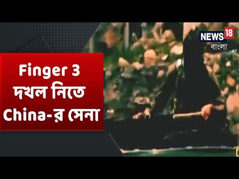 Finger 3 এলাকায় দখল নিতে Chinaর উদ্যোগ । Dubrajpur-এ শুরু হল Chattopadhyay ও Roy পরিবারের দুর্গাপুজো