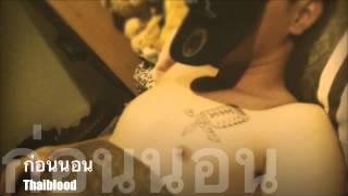 Download Lagu ก่อนนอน - Thaiblood [Mixtape Vol.1] Mp3