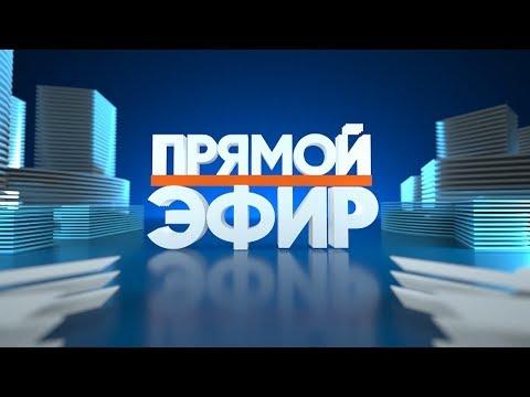 24.09.2019 Свое ТВ «Прямой эфир. Мусорный вопрос»