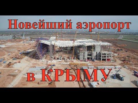 Крым. Новый терминал аэропорта вСимферополе.