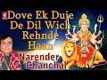Dove Ek Duje De Dil Wich Rehnde Haan | Narender Chanchal | Latest Mata Ki Bhetein | Bhakti Sansaar