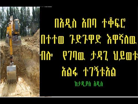 Tadias Addis በአዲስ አበባ ተቆፍሮ በተተወ ጉድጉዋድ እዋኛለዉ ብሎ የገባዉ ታዳጊ ህይወቱ አልፋ ተገኝቱአል