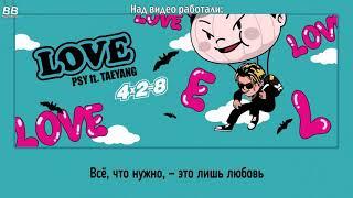 PSY - Love  (feat.Taeyang) rus sub