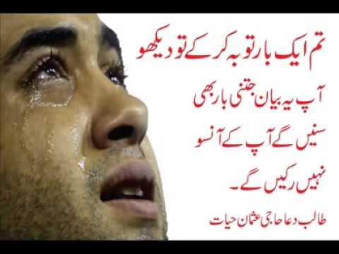 emotional islamic videos in urdu . The Message Islamic Movie in Urdu . allah toba toba muslim 2015