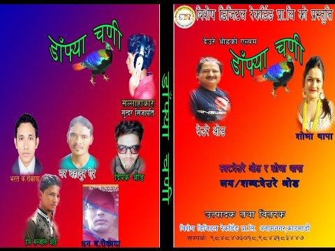 Video new nepali lok deuda 2074/2017    Dafya Chadi = Shova Thapa & Deure Od download in MP3, 3GP, MP4, WEBM, AVI, FLV January 2017