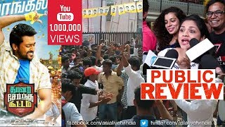 Video Thaanaa Serndha Koottam First Day Review Official | Asia Live TV | New Tamil Movie MP3, 3GP, MP4, WEBM, AVI, FLV Januari 2018