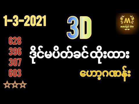1-3-2021ချဲဂဏန်း ဒိုင်မပိတ်ခင်ထိုးထား mmnyo life (2d,3d,thai lottery)