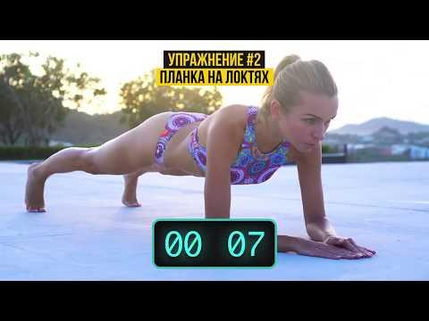 Планка 5-минутная тренировка для похудения - DomaVideo.Ru
