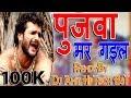 Dj Raj Kamal Basti Jaisa Pujwa Mar Gail [Hard Toing Bass] Remix By Dj Amit Hi Tech BsT🔥🔥🔥🔥🔥