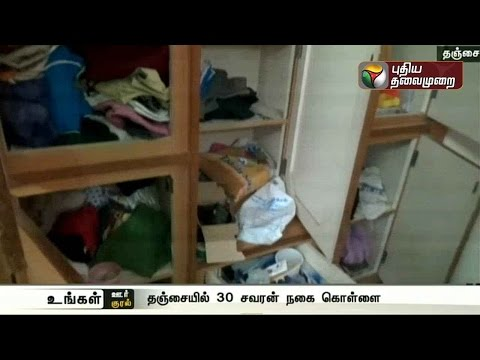 30-sovereign-gold-stolen-at-professors-house-at-Thanjavur