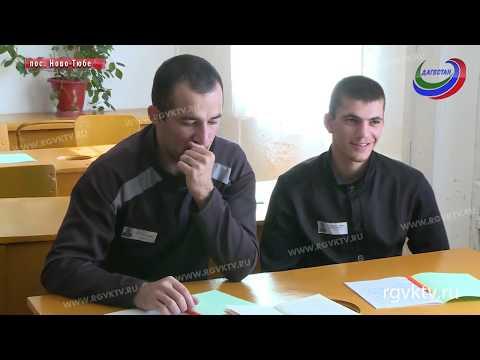 В Дагестане заключенные теперь могут получать высшее образование