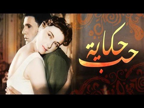حكاية حب عبد الحليم حافظ