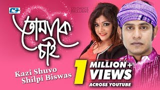 Tomake Chai  Kazi Shuvo  Shilpi Biswas  Jaan  Bangla Hits Music Video