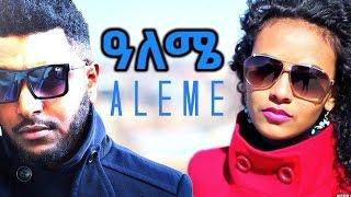 Ephrem Zelalem | Papi - Aleme | ዓለሜ - New Ethiopian Music 2016 (Official Video)