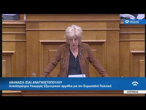 Αθ.Αναγνωστοπούλου (Αν.Υπουργός Εξωτερικών) (Ψήφος εμπιστοσύνης στην Κυβέρνηση) (10/05/2019)
