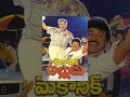Mechanic Alludu  Telugu Full Movie  Chiranjeevi Anr Vijayashanthi waptubes